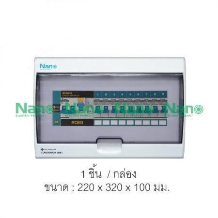 ตู้คอนซูเมอร์ยูนิต SHIHLIN/NANO   เมน+9ช่อง ( พร้อมเมนกัดดูด 50 A+ลูกย่อย) ( 1 ชิ้น/กล่อง ) CR50B-09