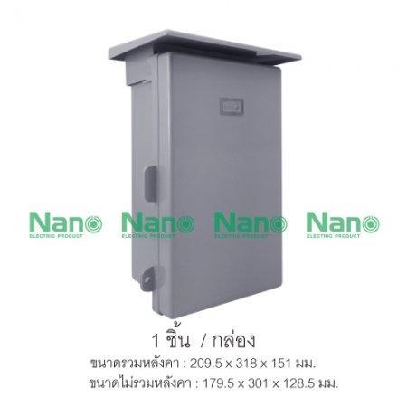 ตู้กันน้ำพลาสติก NANO   มีที่กันฝน(1 ชิ้น/กล่อง) NANO-101G