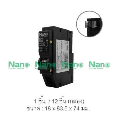 เซอร์กิตเบรกเกอร์ ปลั๊กออน NANO (Plug-on) 1Pole 32A 6kA (1 ชิ้น / 12 ชิ้นต่อกล่อง) NP1C32