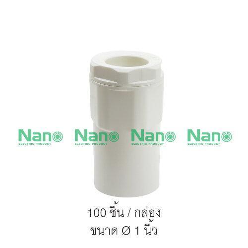 ข้อต่อกล่อง(นิ้ว) NANO  (100 ชิ้น/กล่อง) NNCN25
