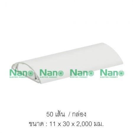 รางเก็บสายไฟโค้ง NANO (หลังเต่า) 11 * 30 ขาว (50 เส้น/กล่อง) NNFT30W