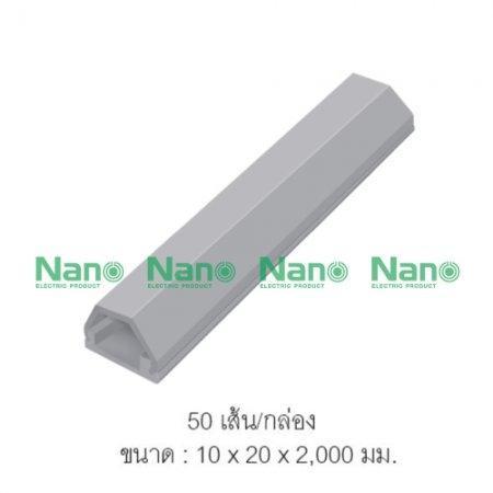 รางเก็บสายโทรศัพท์ NANO 10*20เทา (50 เส้น/กล่อง) NNTD203G