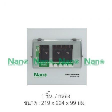 ตู้คอนซูมเมอร์ยูนิต NANO (ปลั๊กออน)เมน+ลูกย่อย4ช่อง(ตู้เปล่า) (1 ชิ้น / 12 ชิ้นต่อกล่อง) PCU04