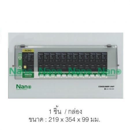 ตู้คอนซูมเมอร์ยูนิต NANO 12ช่อง(ปลั๊กออน) RCBO 50A+ลูกย่อย12ลูก (1 ชิ้น / 8 ชิ้นต่อกล่อง) PCR12-50B