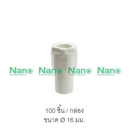 ข้อต่อกล่อง(มิล) NANO 16 มม. (100 ชิ้น/กล่อง) NNCN16