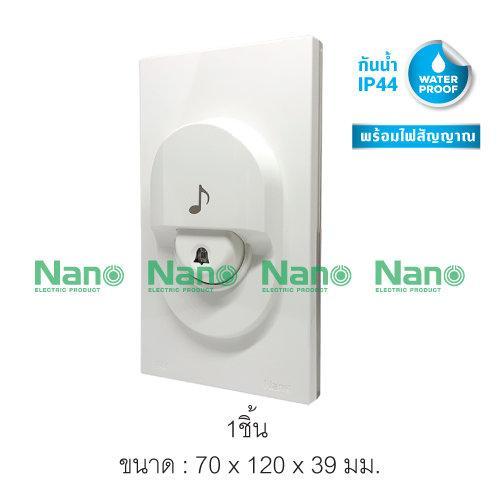 สวิตช์กดกระดิ่ง ชนิดกันน้ำ IP44 พร้อมไฟสัญญาณ 6A 250V สีขาว (มอก. 824-2551) (1 ชิ้น/ 100 ชิ้นต่อกล่อง) NN-B02W