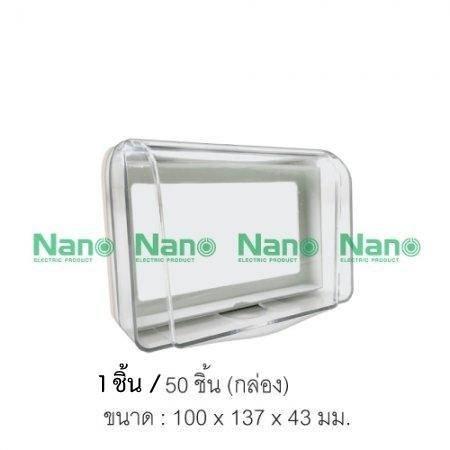 ฝาครอบแผงหน้ากากกันน้ำ  Urban series (แบบกว้าง) ฝาใส (1ชิ้น /50 ชิ้นต่อกล่อง) NANO-412C