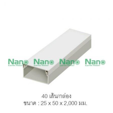 รางเก็บสายไฟอเนกประสงค์ NANO (40 เส้น/กล่อง) NNDT2550