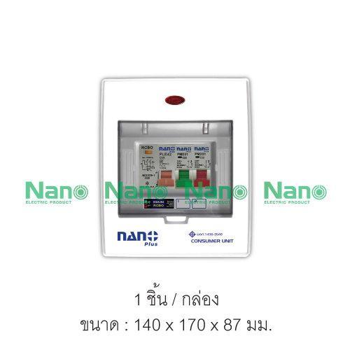 ตู้คอนซูมเมอร์ยูนิต NANO PLUS เมนกันดูด+2 ช่อง(ราคารวมเมน RCBO +ลูกย่อย)( 1 ชิ้น/กล่อง )