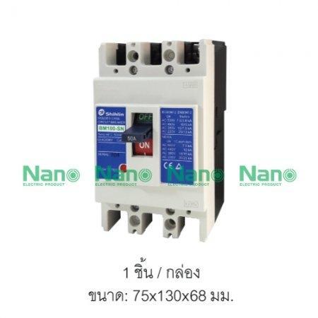 เซอร์กิตเบรกเกอร์ SHIHLIN/NANO MCCB 3 Pole 50AT/100AF 50A ( 1 ชิ้น/กล่อง ) BM-100SN3P50A