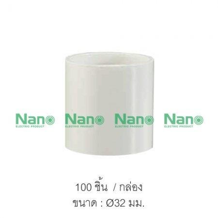 ข้อต่อตรง(มิล) NANO 32 มม. (100 ชิ้น/กล่อง) NNCU32