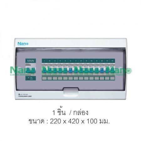 ตู้คอนซูเมอร์ยูนิต SHIHLIN/NANO เมน+14ช่อง ( พร้อมเมน 50 A+ลูกย่อย) ( 1 ชิ้น/กล่อง ) CM50B-14