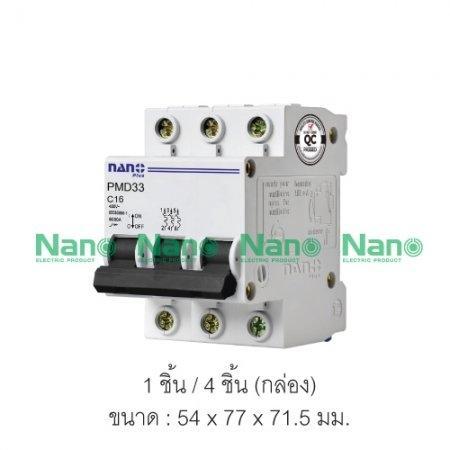 เซอร์กิตเบรกเกอร์  NANO PLUS 3Pole 6kA 16A (1 ชิ้น /4 ชิ้นต่อกล่อง) PMD33C16