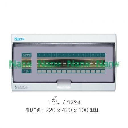 ตู้คอนซูเมอร์ยูนิต SHIHLIN/NANO เมน+14ช่อง ( ตู้เปล่า) ( 1 ชิ้น/กล่อง ) CU-14