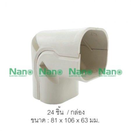 ข้องอมุม NANO  90  องศา(24 ชิ้น/กล่อง) AC75