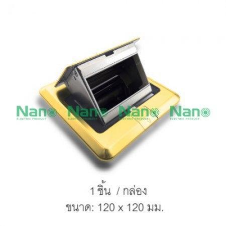เต้ารับฝังพื้น NANO (Pop-up floor socket)รุ่น FLS  สีทอง( 1 ชิ้น/กล่อง ) NN-FLS01G