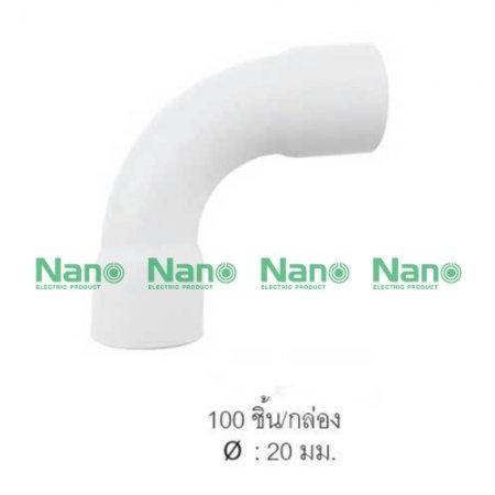 ข้อโค้ง (ทำมือ) NANO  90 องศา 20 มม.  (มิล)(100 ชิ้น/กล่อง) HB90-20