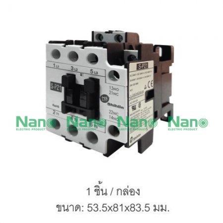 แมกเนติกคอนแทกเตอร์ SHIHLIN/NANO  (1 ชิ้น/กล่อง ) S-P21AC220