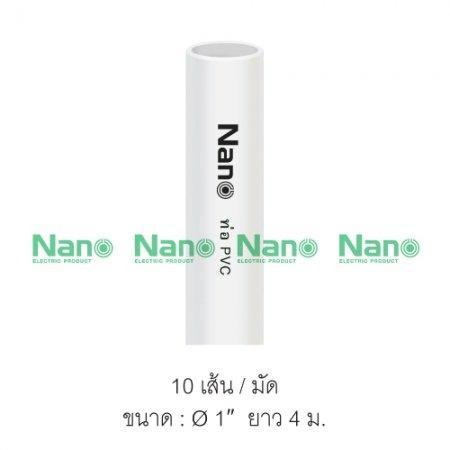 """ท่อร้อยสายไฟสีขาว NANO  (1"""")(10 เส้น/มัด) NNPW25"""