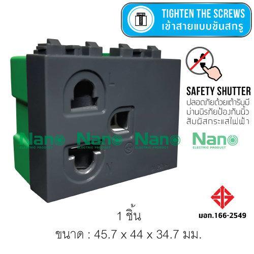 เต้ารับเดี่ยวมีกราวน์+ม่านนิรภัย NANO 16A 250V 2ช่อง(ขันน็อต) สีดำ (1ชิ้น/10ชิ้นต่อกล่อง) SC-P302B
