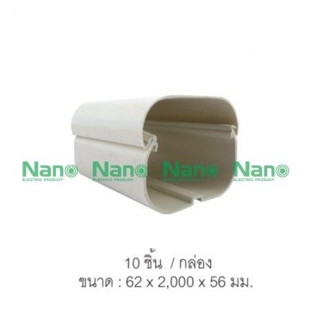 รางครอบท่อแอร์ NANO  (10 ชิ้น/กล่อง) AD65
