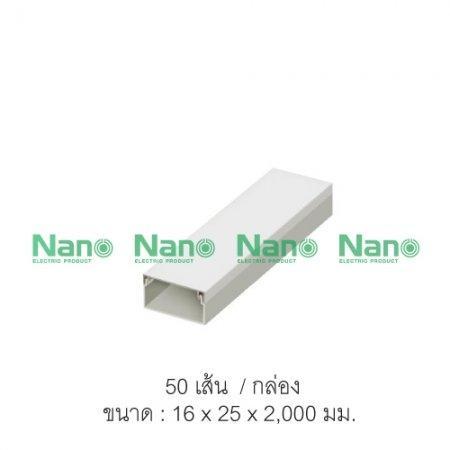 รางเก็บสายไฟDT NANO 16*25 ขาว  (50 เส้น/กล่อง) NNDT1625