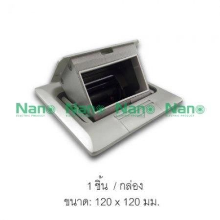 เต้ารับฝังพื้น NANO (Pop-up floor socket)รุ่น FLP  สีเงิน( 1 ชิ้น/กล่อง ) NN-FLP02S