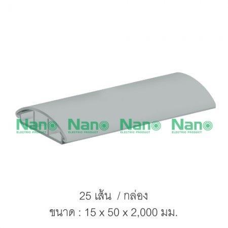 รางเก็บสายไฟโค้ง NANO (หลังเต่า) 15 * 50 เทา (25 เส้น/กล่อง) NNFT50G