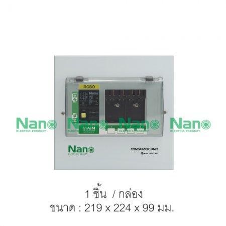 ตู้คอนซูมเมอร์ยูนิต NANO 4 ช่อง(ปลั๊กออน)พร้อมเมน RCBO 63A (1 ชิ้น / 12 ชิ้นต่อกล่อง) PCR04-63M