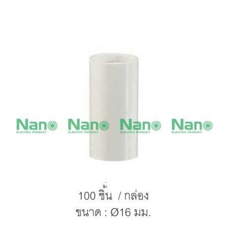 ข้อต่อตรง(มิล) NANO 16 มม. (100 ชิ้น/กล่อง) NNCU16