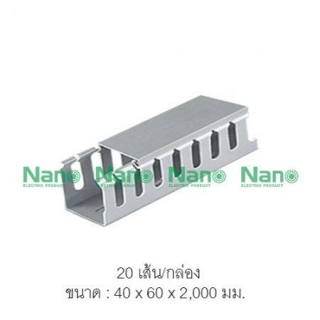 รางเก็บสายไฟเเบบโปร่ง NANO (วายดักท์)(20 เส้น/กล่อง) NNWD4060G