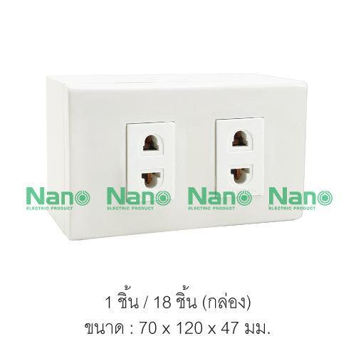 ชุดฝา NANO 2 ช่อง 2 ปลั๊ก และบล็อกลอยขนาด 2*4นิ้ว ( 1 ชิ้น / 18 ชิ้นต่อกล่อง ) CS202-bw