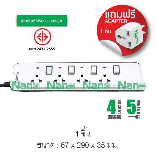 ปลั๊กพ่วงป้องกันไฟกระชากรุ่นเต้ารับ  NANO  4 ช่อง สายไฟยาว 5 m. ( 1 ชิ้น / 6 ชิ้น ต่อกล่อง ) NN-CES45M