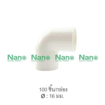 ข้องอ(มิล) NANO 16 มม. (100 ชิ้น/กล่อง) NNBC16