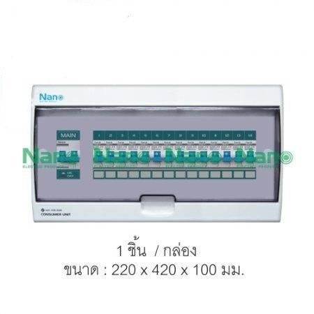 ตู้คอนซูเมอร์ยูนิต SHIHLIN/NANO เมน+14ช่อง ( พร้อมเมน 63 A+ลูกย่อย) ( 1 ชิ้น/กล่อง ) CM63B-14