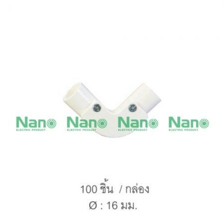 ข้องอเเบบมีฝา(มิล) NANO 16 มม.  (100 ชิ้น/กล่อง) NNIE16