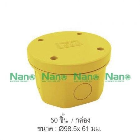 กล่องกันน้ำพลาสติก NANO (50 ชิ้น/กล่อง) NANO-200Y