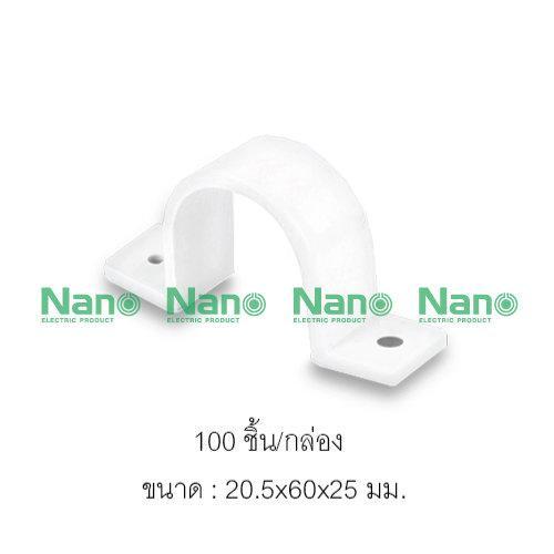 """กิ๊ปจับท่อ-ร้อยสาย NANO (1/2"""")ขาว (100 ชิ้น/กล่อง) NNSC18W"""