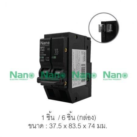 เซอร์กิตเบรกเกอร์ ปลั๊กออน NANO (Plug-on) 2Pole 63A 10kA (1 ชิ้น / 6 ชิ้นต่อกล่อง) NP2C63