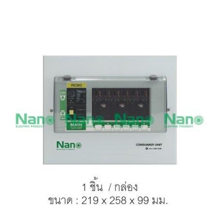 ตู้คอนซูมเมอร์ยูนิต NANO 6 ช่อง(ปลั๊กออน)พร้อมเมน RCBO 63A (1 ชิ้น / 10 ชิ้นต่อกล่อง) PCR06-63M