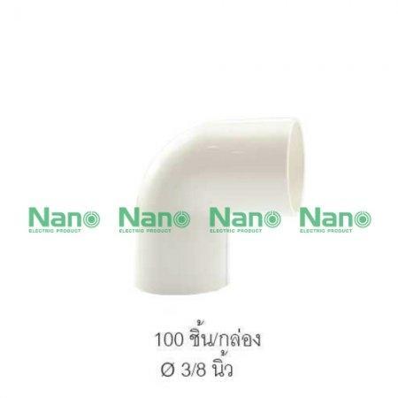 ข้องอ(นิ้ว) NANO (100 ชิ้น/กล่อง) NNBC15W
