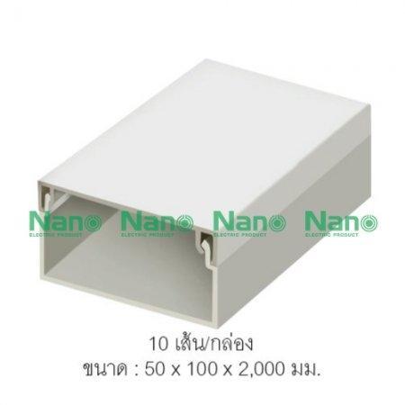 รางเก็บสายไฟอเนกประสงค์ NANO (10 เส้น/กล่อง) NNDT50100