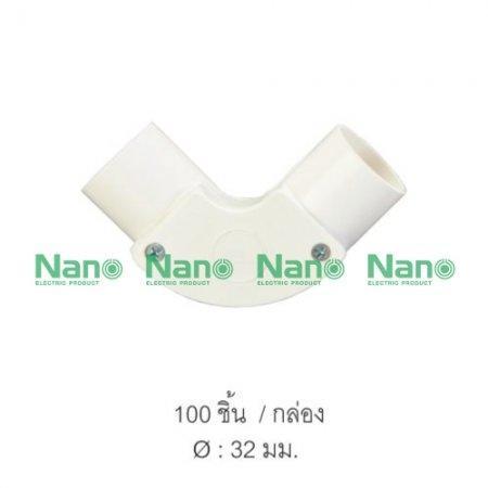 ข้องอเเบบมีฝา(มิล) NANO 32 มม.   (100 ชิ้น/กล่อง) NNIE32