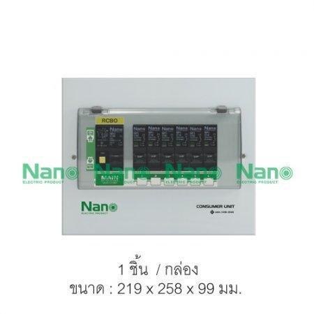 ตู้คอนซูมเมอร์ยูนิต NANO 6ช่อง(ปลั๊กออน) RCBO 50A+ลูกย่อย6ลูก (1 ชิ้น / 10 ชิ้นต่อกล่อง) PCR06-50B