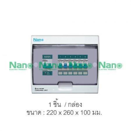 ตู้คอนซูมเมอร์ยูนิต SHIHLIN/NANO เมน+6 ช่อง (พร้อมเมน 50A+ลูกย่อย)  (1 ชิ้น/กล่อง) CM50B-06