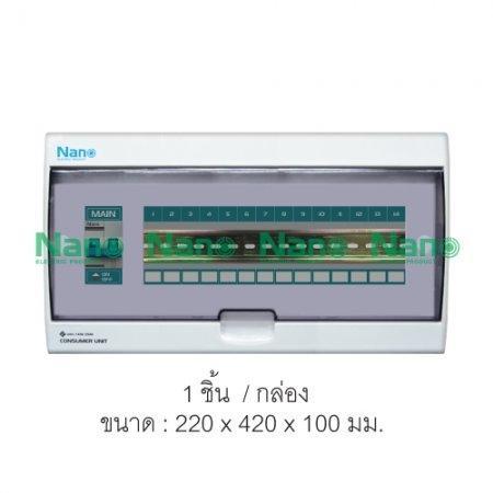 ตู้คอนซูเมอร์ยูนิต SHIHLIN/NANO เมน+14ช่อง ( พร้อมเมน 63 A) ( 1 ชิ้น/กล่อง ) CM63-14