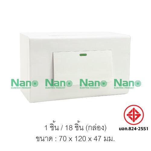 ชุดฝา NANO 3 ช่อง 1 สวิตส์ขนาด 3 ช่องและบล็อกลอยขนาด 2*4นิ้ว ( 1 ชิ้น / 18 ชิ้นต่อกล่อง ) CS1-bw