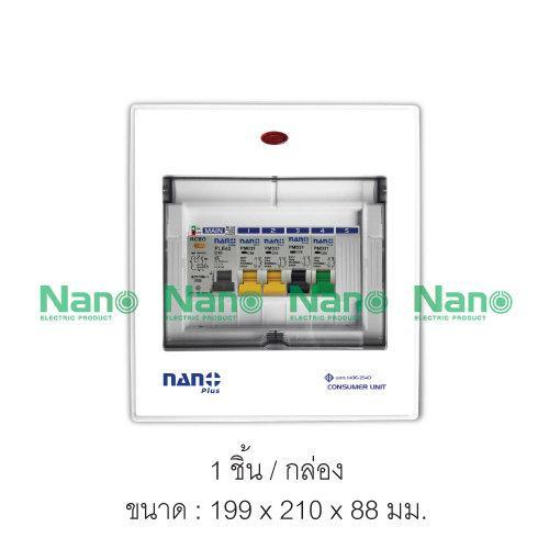 ตู้คอนซูมเมอร์ยูนิตเมนกันดูด NANO PLUS +5ช่อง(ราคารวมเมน RCBO +ลูกย่อย4ลูก)( 1 ชิ้น/กล่อง )
