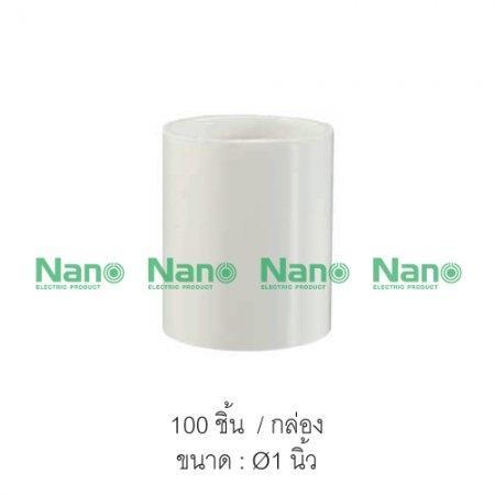 ข้อต่อตรง(นิ้ว) NANO (100 ชิ้น/กล่อง) NNCU25