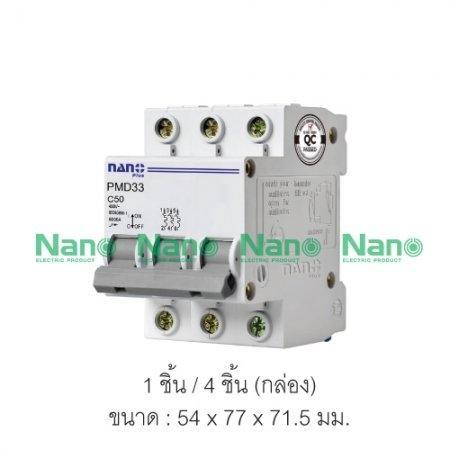 เซอร์กิตเบรกเกอร์  NANO PLUS 3Pole 6kA 50A (1 ชิ้น /4 ชิ้นต่อกล่อง) PMD33C50